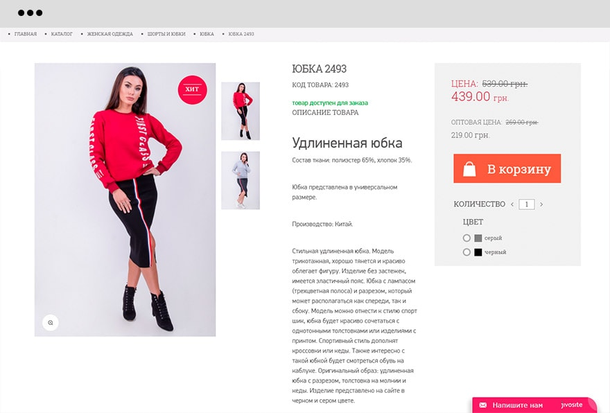 Что такое продающий дизайн интернет магазина?